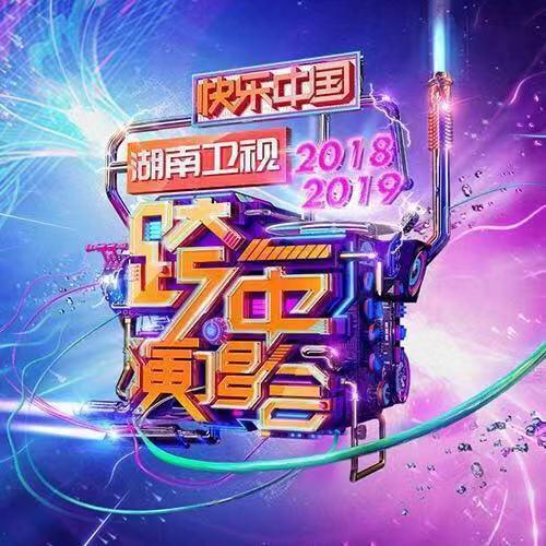 fire(2018-2019湖南卫视跨年演唱会)