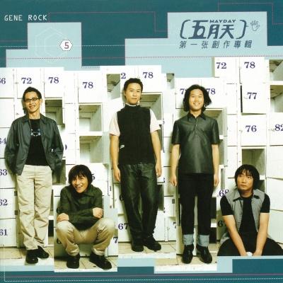 后街男孩第一张专辑_第一张创作专辑-咪咕音乐网_放肆听·趣玩乐