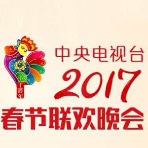 睁开眼吧小心看吧_万里长城永不倒(央视2017CCTV合唱春晚)-咪咕音乐网_放肆听·趣玩乐