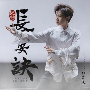 金婚风雨情片头曲_长安诀(电视剧《长安十二时辰》主题推广曲)(纯音乐版)-咪咕音乐
