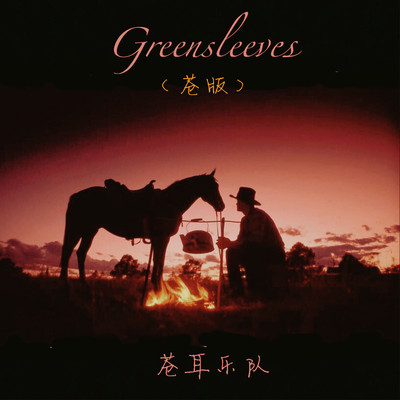 Greensleeves(苍版)