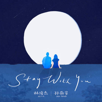 Stay With You(英文版)