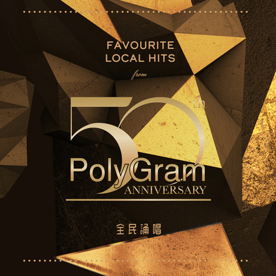 Favourite Local Hits from PolyGram 50th Anniversary 全民诵唱